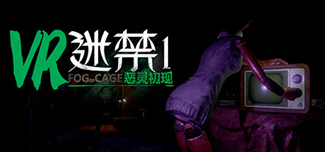 Fog of Cage Free Download PC Game